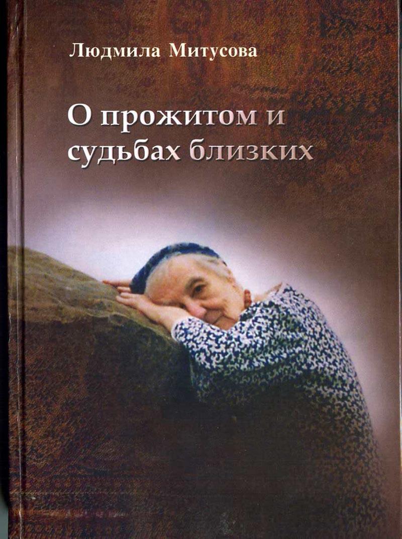 Фотография  Людмилы Степановны Митусовой на обложке её  книги