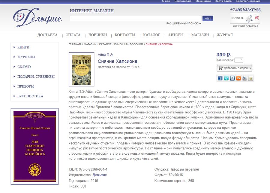 Страница Интернет-магазина журнала Дельфис  Книга Пола Эли Айви. Сияние Халсиона