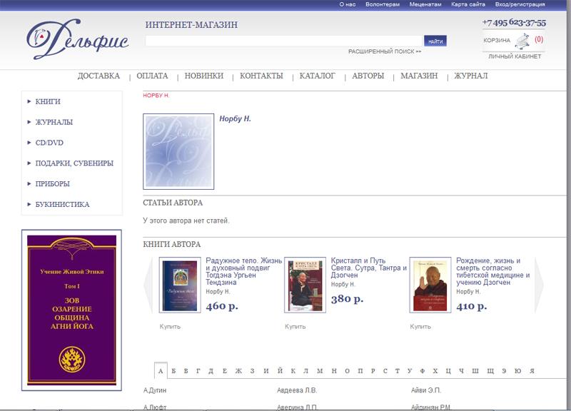 Страница интернет-магазин журнала Дельфис. Книги Дродул Намкай Норбу
