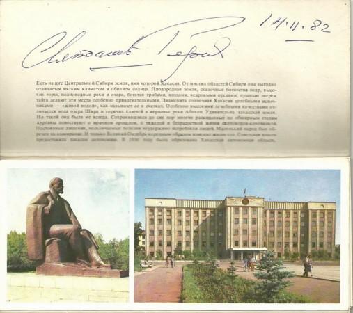 Автограф С. Н. Рериха на наборе открыток «По Хакасии» (1982)