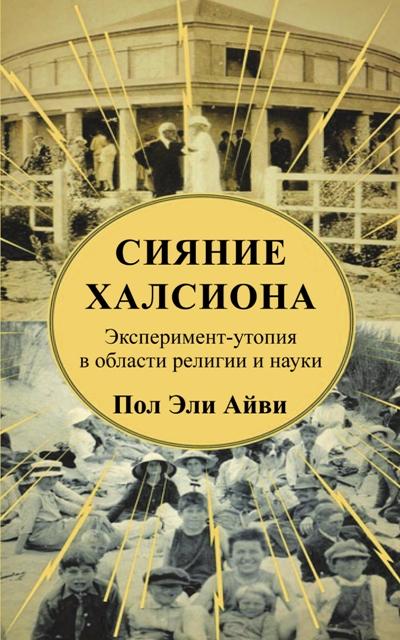 Обложка книги Сияние Халсиона