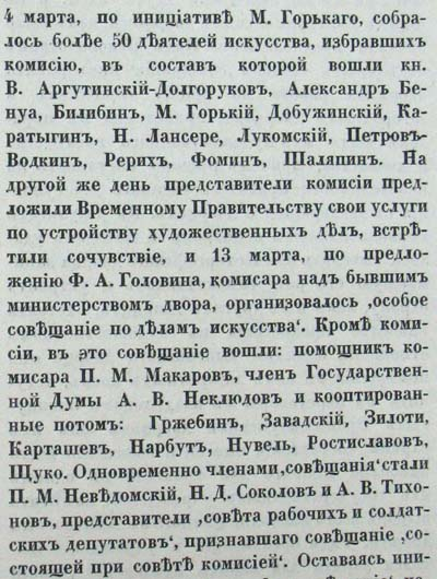 Аполлон. 1917, № 2-3, стр. 65