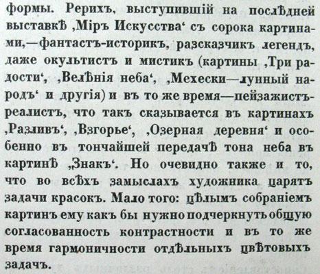 Аполлон. 1917, № 2-3, с. 81