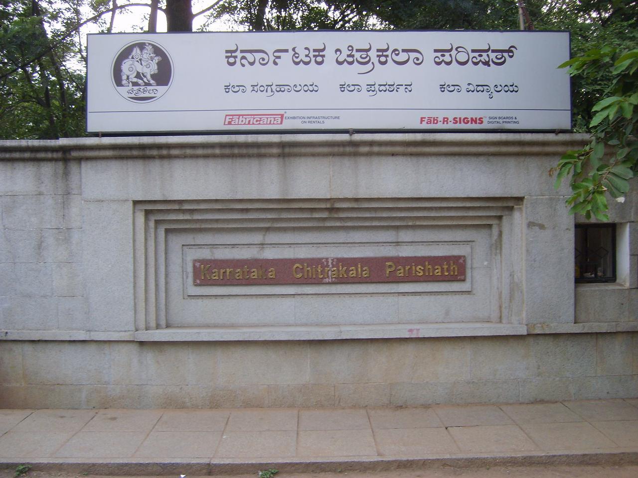 Картинная Галерея  в Карнатака