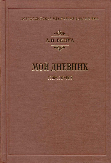 А.Н. Бенуа. Мой дневник. 1916-1917-1918. Москва, 2003