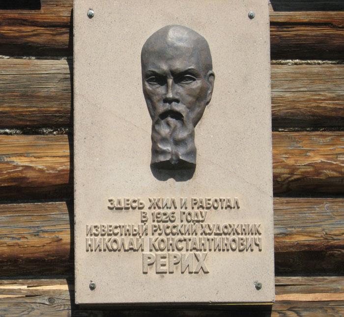 Памятная доска на доме Атамановых в Верхнем Уймоне, Алтай