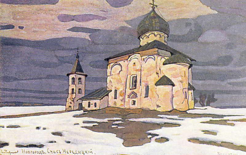 Н. К. Рерих. Новгород. Спас Нередицкий. 1899