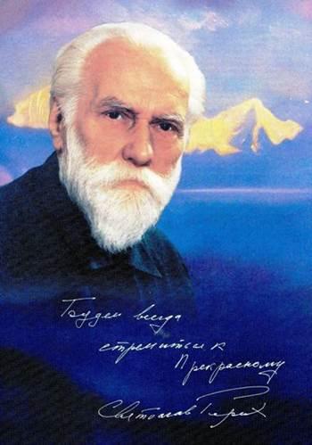 Святослав Николаевич Рерих. 1980-е.
