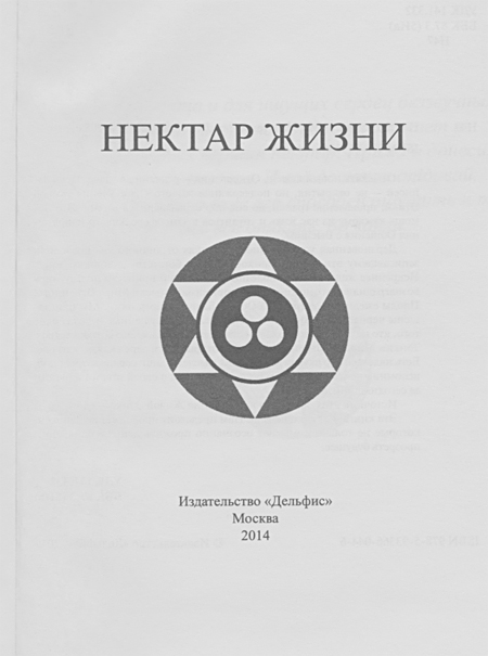 Рис. 2. Титульный лист книги