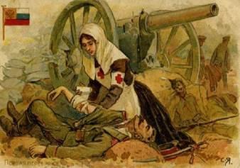 Сестра милосердия на войне