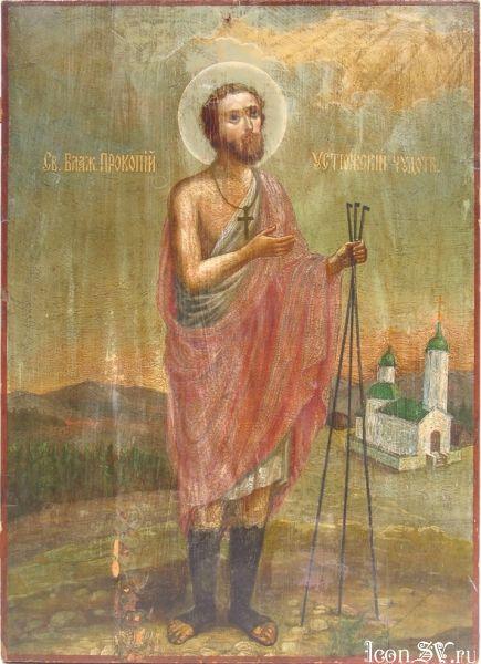 Блаженный святой Прокопий Устюжский. XIX в.