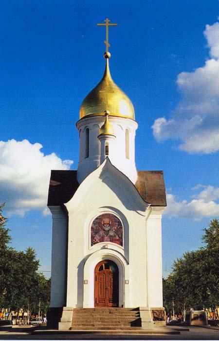 Часовня Святителя Николая. Новосибирск