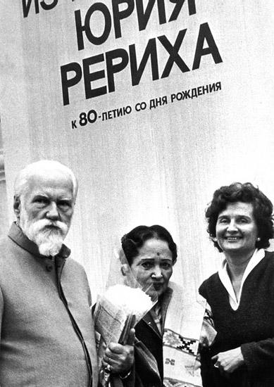 С.Н. и Д. Рерихи с О.В.Румянцевой на открытии юбилейной выставки к 80-летию Ю.Н.Рериха в ГМВ. 1982 г.