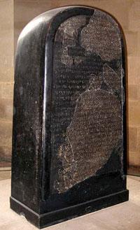 Стела  царя Меша  - «Маовитский камень».