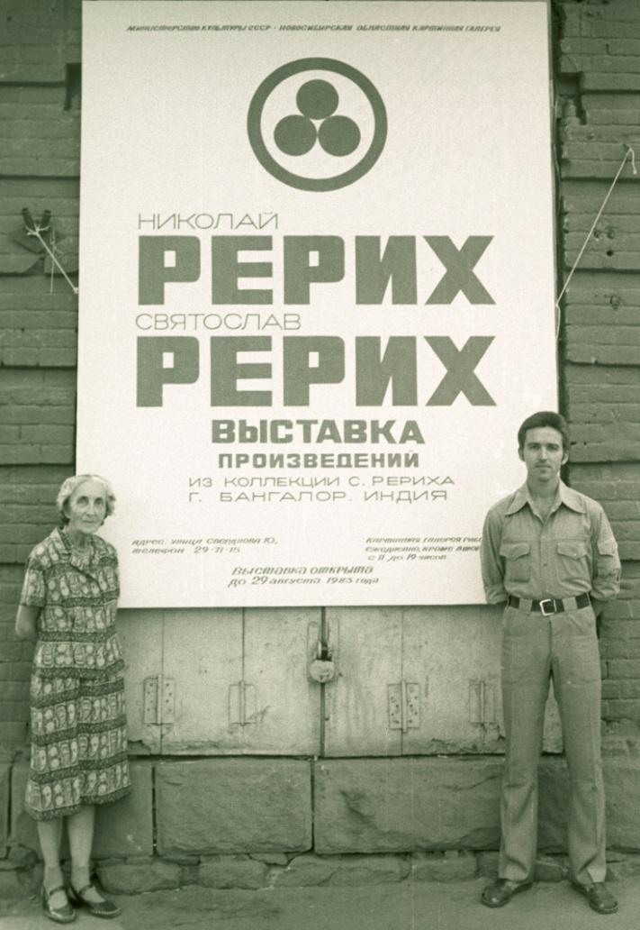 Н.Д. Спирина и Андрей Юшков. Новосибирск. 1983.     (Фото из архива Н.Д. Спириной, предоставлено СибРО. Новосибирск)