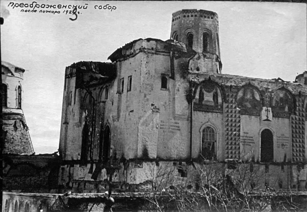 Спасо-Преображенский Собор после пожара 1923 г.