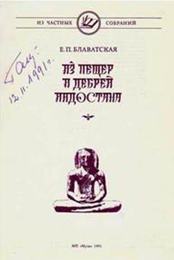 Титульный лист из книги Е.П. Блаватской «Из пещер и дебрей Индостана» с автографом П.А. Гана.
