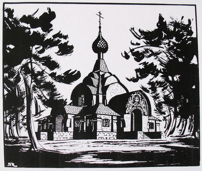 С.Н.Рерих. Храм Святого Духа в Талашкино. Рисунок