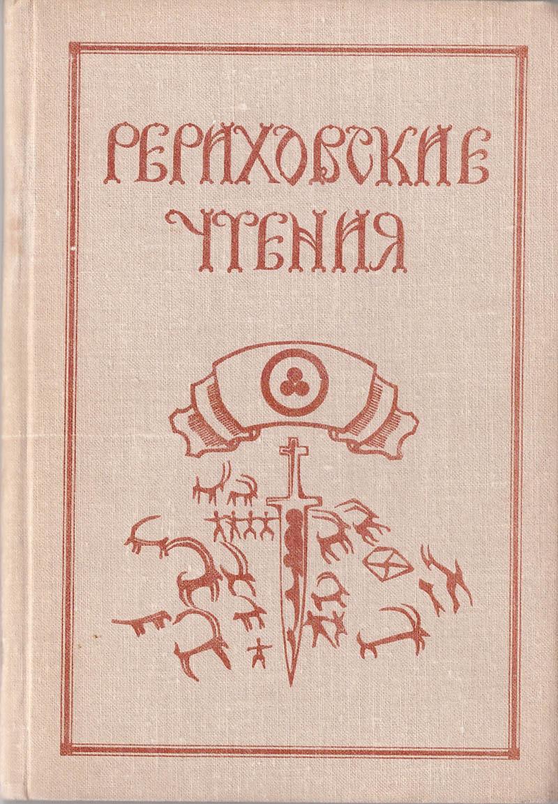 Сборник первых Рериховских Чтений