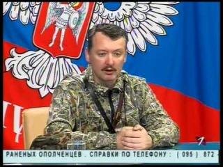 Игорь Иванович Стрелков
