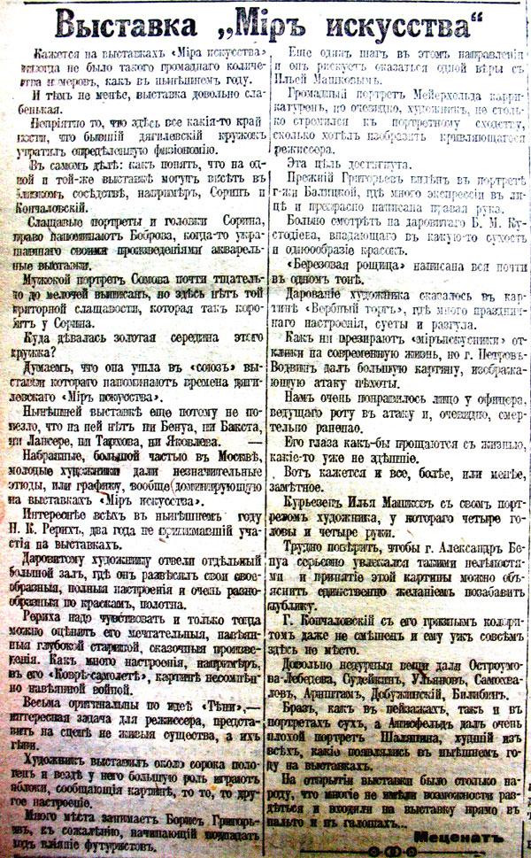 Петроградская газета. 1917. 20 февраля. № 49. С. 4