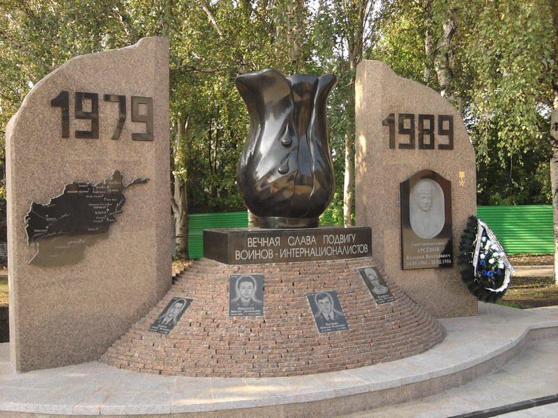 Памятник воинам-афганцам в Донецке