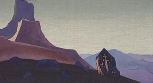 Н.К.Рерих. Твердыни Тибета. [Меч Гесера (Граница меча)]. 1933