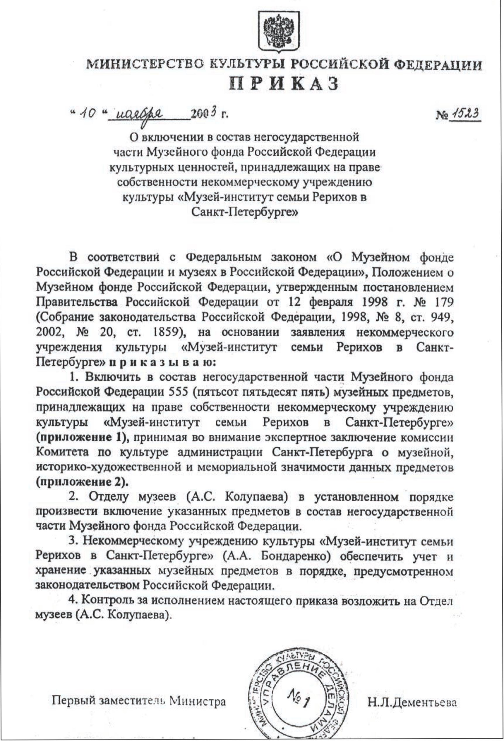 Ил.8 Приказ Министерства культуры Российской Федерации от 10 ноября 2003 №1523