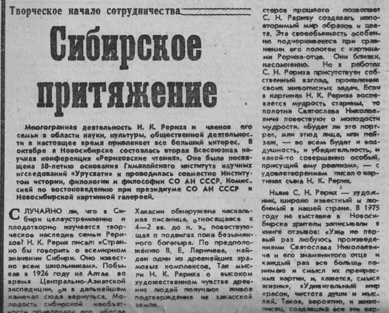 Cибирское притяжение. Советская Хакасия. 31 октября 1979года.