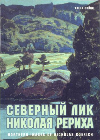 Сойни Е.Г. Северный лик Николая Рериха. Самара, 2001