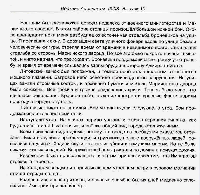 Ю.Н. Рерих. Революция 1917 года. Эссе