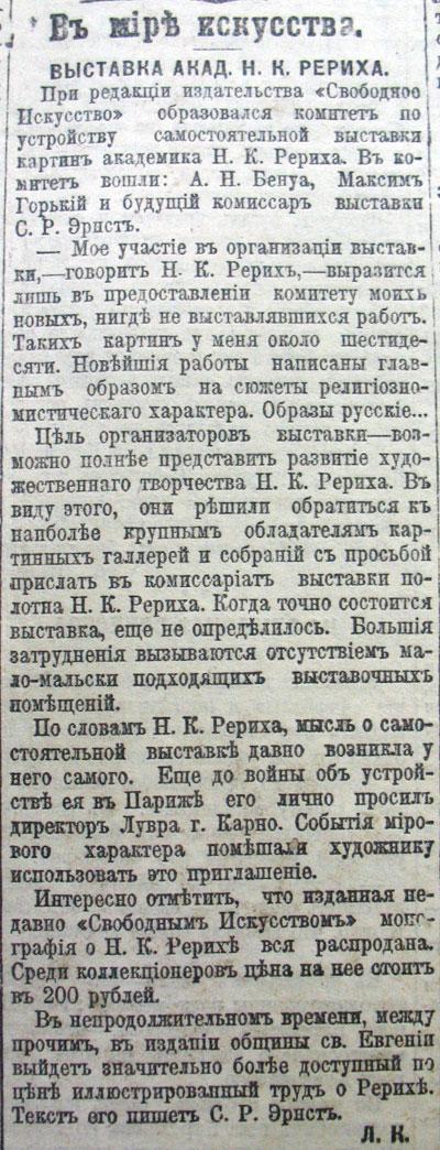 Петроградский листок. 1917. 18 января. № 17. С. 3
