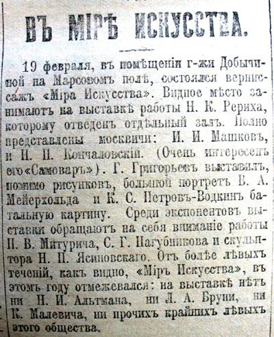 Русская воля. 1917. 20 февраля. № 49. С. 6