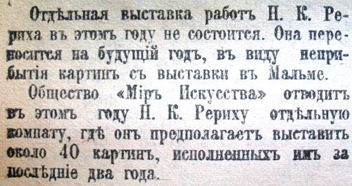 Русская воля. 1917. 6 февраля. № 36. С. 6